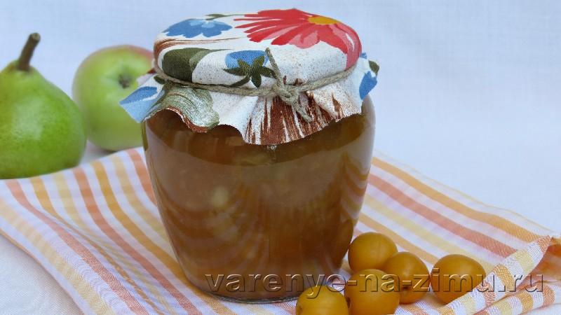 Варенье из груш и яблок с алычей